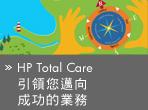 HP Total Care 引領你邁向成功的業務